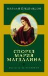 Според Мария Магдалина (2006)