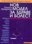 Нов модел за здраве и болест (2006)