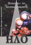 Хроника на необяснимото Кн. 2: НЛО (2006)