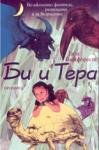 Бо и Тера (2006)