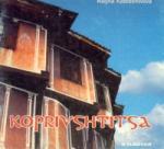 Koprivshtitsa/Копривщица на немски език/ (ISBN: 9789545794216)