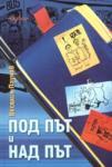 Под път и над път (2006)