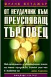 От неудачник към преуспяващ търговец (2006)