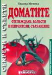 Доматите: отглеждане, болести и неприятели, съхранение (2006)