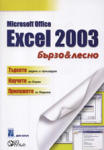 Microsoft Office Excel 2003 (2006)