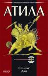 Атила (2006)
