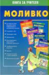 Моливко - книга за учителя: дидактична система за подготвителна група в детската градина (6-7 г. ) по всички образователни направления (2006)