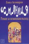 Османлия: роман за османския възход (2006)