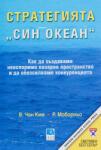 Стратегията Син океан (2006)