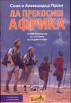 Да прекосиш Африка, част 1 (2006)