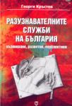 Разузнавателните служби на България: възникване, развитие, перспективи (2006)