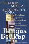 Странни места. . . интересни хора (2006)