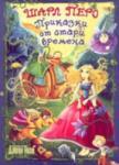 Приказки от стари времена (2006)