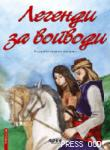 Легенди за войводи (2006)