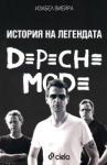 История на легендата Depeche Mode (2006)