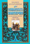 Османската империя (2002)