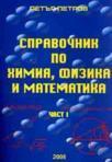Справочник по химия, физика и математика Ч. 1 (2006)