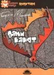 Дами канят (2006)