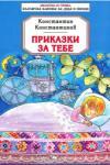 Приказки за тебе (2006)