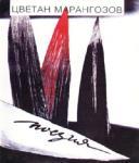 Поезия / Цветан Марангозов (1996)