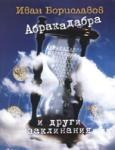 Абракадабра и други заклинания (2006)