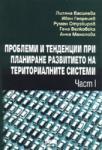 Проблеми и тенденции при планиране развитието на териториалните системи Ч. 1 (2006)
