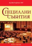 Специални събития (2006)