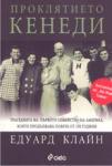 Проклятието Кенеди (2006)