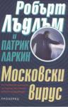 Московски вирус (2006)
