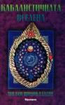 Кабалистичната вселена (2006)
