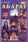 Абарат (2006)