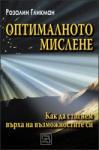 Оптималното мислене (2006)