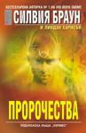 Пророчества (2006)
