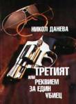 Третият или реквием за един убиец (2006)