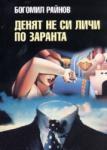 Денят не си личи по заранта (2006)