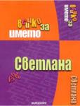 Всичко за името Светлана (2006)