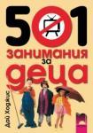 501 занимания за деца (2002)