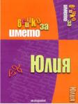 Всичко за името: Юлия (2006)