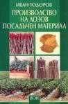 Производство на лозов посадъчен материал (2005)