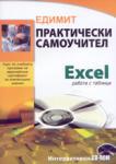 Практически самоучител: Excel - работа с таблици - интерактивен CD-ROM (2005)