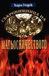 Съкровищница на магьосничеството (2005)