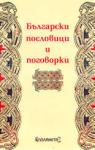 Български пословици и поговорки (2005)