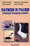 Патици и гъски. Развъждане, отглеждане и болести (2005)
