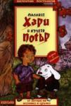 Малкият Хари и кучето Потър (2005)