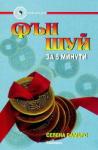 Фън Шуй за 5 минути (2009)