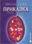 Приказка без край (2005)