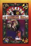 Приказки от бабината ракла (2005)