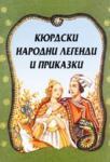 Кюрдски народни легенди и приказки (2005)