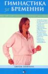Гимнастика за бременни (2005)