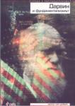 Дарвин и фундаментализмът (2005)